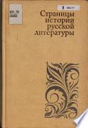 Страницы истории русской литературы