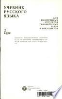 Учебник русского языка для иностранных студентов гуманитарных вузов и факультетов