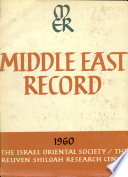 """""""Middle East Record Volume 1, 1960"""" by Yitzhak Oron"""