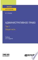 Административное право в 2 т. Том 1. Общая часть 12-е изд., пер. и доп. Учебник для вузов