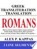 Romans Greek Transliteration Translation