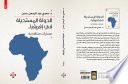 الدولة المستحيلة في إفريقيا مسارات متناقضة