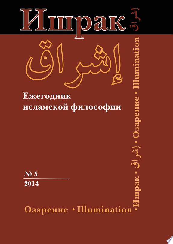 Ишрак. Ежегодник исламской философии No5, 2014 / Ishraq. Islamic Philosophy Yearbook