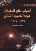 أسباب خلع السلطان عبد الحميد الثاني 1876-1909