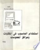 استخدام الحاسوب في المكتبات ومراكز المعلومات