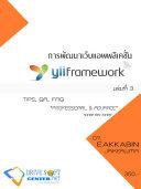 การพัฒนาเว็บแอพพลิเคชั่นด้วย Yii Framework เล่มที่ 3 Pdf/ePub eBook