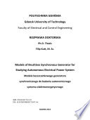 Models of Brushless Synchronous Generator for Studying Autonomous Electrical Power System