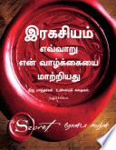 How the Secret Changed My Life (Tamil)