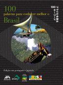 100 Palavras Para Conhecer Melhor o Brasil - edição bilíngue: português e japonês