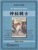The Mysterious Rider (神秘騎士) Pdf/ePub eBook