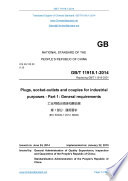 GB/T 11918.1-2014: Translated English of Chinese Standard. (GBT 11918.1-2014, GB/T11918.1-2014, GBT11918.1-2014)