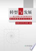 转型与发展——独立学院文学与新闻类学科教学转型研讨会论文集