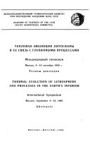 Thermal Evolution of Lithosphere and Processes in the Earth  s Interior Book