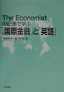 The Economist no kiji de manabu kokusai kin y   to eigo