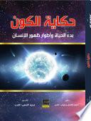 حكاية الكون