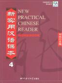 新实用汉语课本