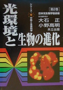 Cover image of 光環境と生物の進化