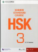 HSK标准教程(附MP3光盘1ơ̄).