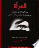 المرأة بين الزواج والطلاق في المجتمع العربي والاسلامي