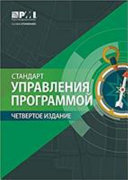 The Standard For Program Management Fourth Edition Russian