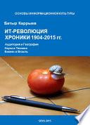 ИТ-революция: Хроники 1904-2014