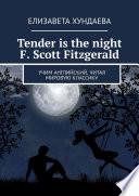 Tender is the night. F. Scott Fitzgerald. Учим английский, читая мировую классику