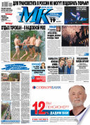МК Московский комсомолец 103-2014
