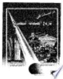 دراسات فى تاريخ الصحافة المصرية