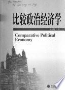 比较政治经济学