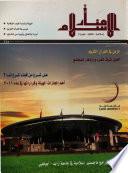 Manār al-Islām