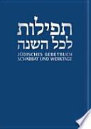 תפילות לכל השנה  : Schabbat und Werktage