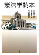 Cover image of 憲法学読本
