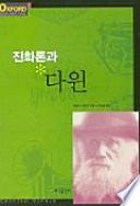 진화론과 다윈(옥스포드 위대한 과학자 시리즈)
