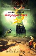 Jinnukalude Nadhan - ജിന്നുകളുടെ നാഥന് Pdf/ePub eBook