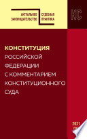 Конституция Российской Федерации с комментарием Конституционного суда. Редакция 2021 года