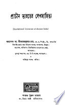 Prācīna Bhāratera lekhasāhitya