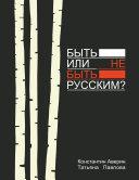 Pdf Быть или не быть русским?