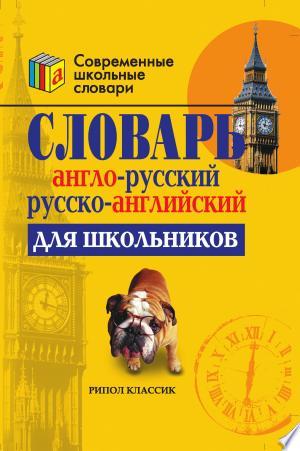 Free Download Словарь англо-русский, русско-английский для школьников PDF - Writers Club