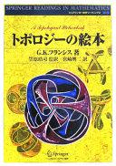 Cover image of トポロジーの絵本