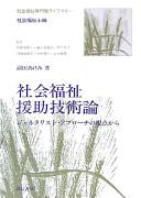 社会福祉援助技術論: ジェネラリスト・アプローチの視点から - 副田 ...