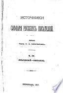 Источники словаря русских писателей: Лоначевскій-Некрасов