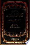 كتاب كفاية الطالب الرباني لرسالة ابن ابي زيد القيرواني