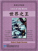 Lord of the World (世界之王):