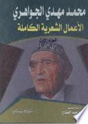 الأعمال الشعرية الكاملة (محمد مهدي الجواهري) الجزء الأول