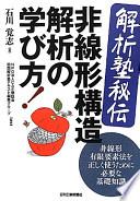解析塾秘伝非線形構造解析の学び方!