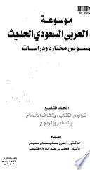 موسوعة الأدب العربي السعودي الحديث