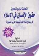 المتطلبات التربوية لتضمين حقوق الإنسان في الإسلام في برنامج إعداد المعلمة بالمملكة العربية السعودية