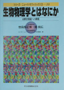 Cover image of 生物物理学とはなにか : 未解決問題への挑戦
