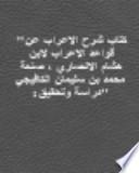 كتاب شرح الاعراب عن قواعد الاعراب لابن هشام الانصاري ، صنعة محمد بن سليمان الكافيجي :دراسة وتحقيق