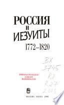 Россия и иезуиты, 1772-1820